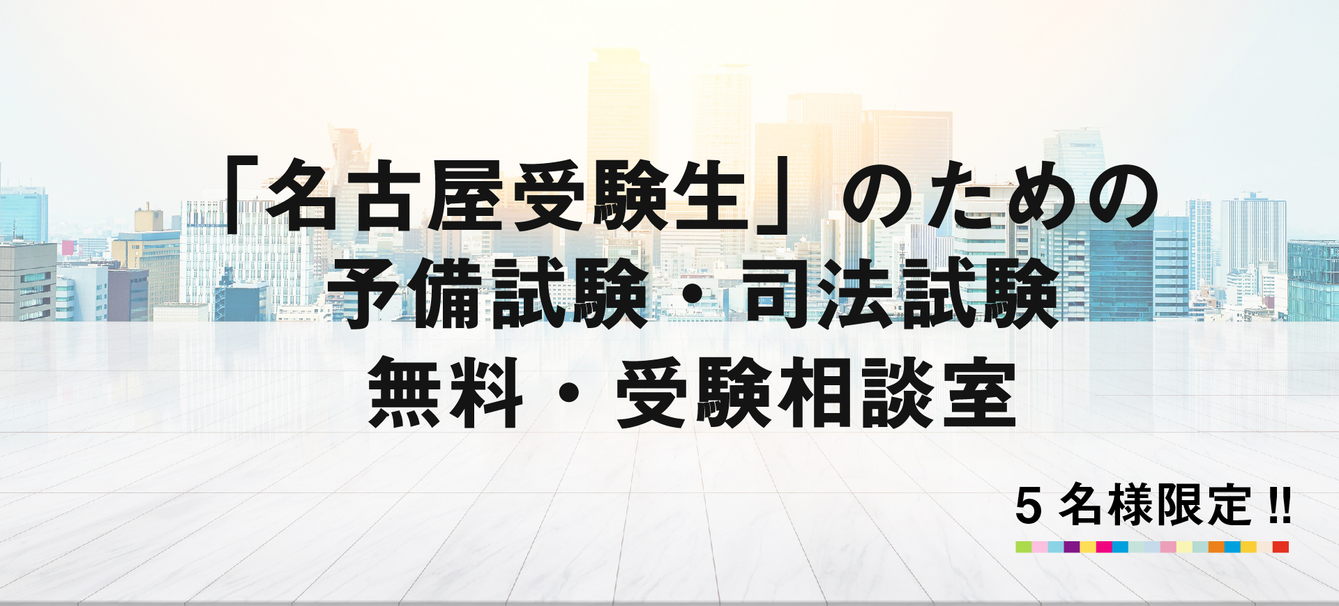 司法試験|予備試験|名古屋||無料|受験相談|スクール東京