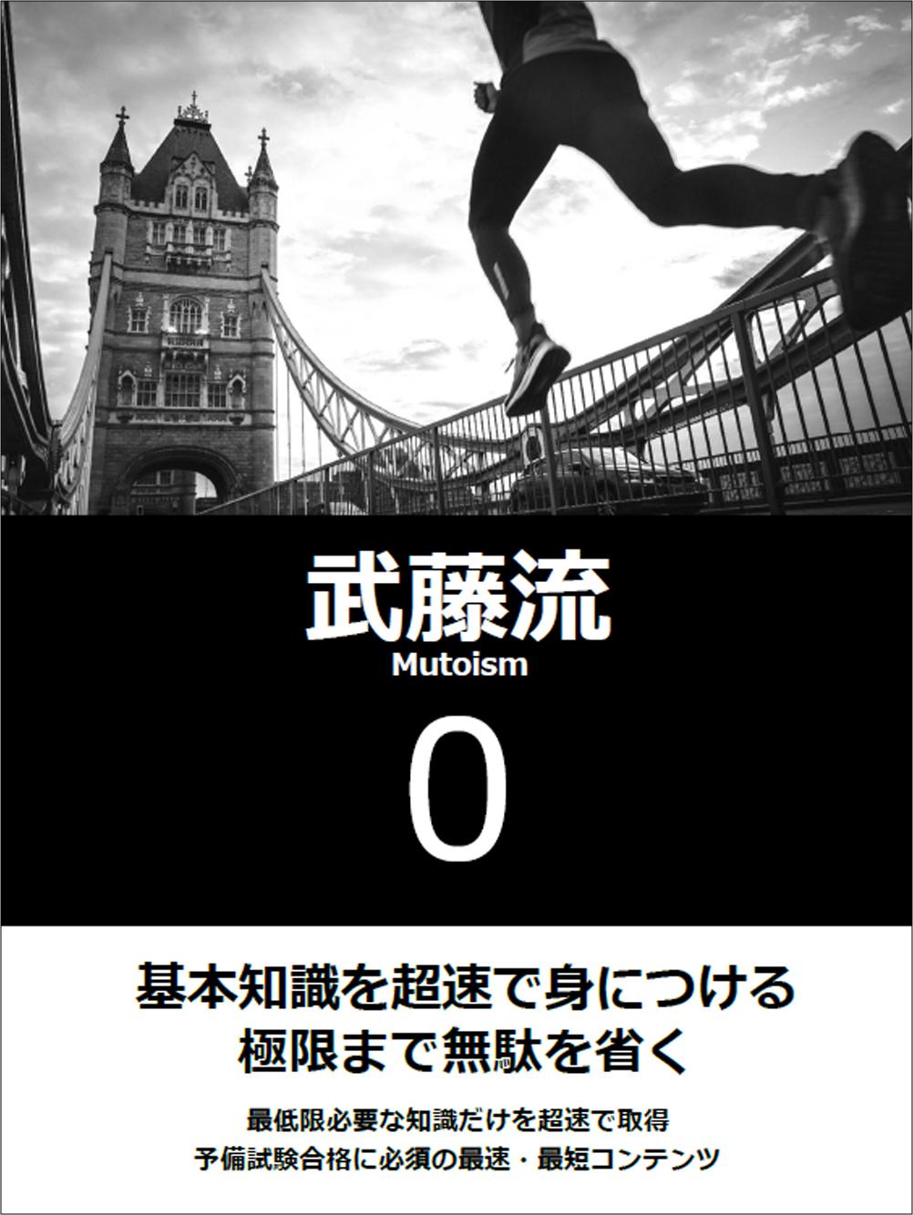 司法試験 予備試験 短答 論文 武藤流0