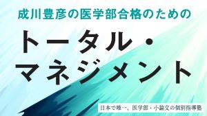 成川先生のトータルマネジメント