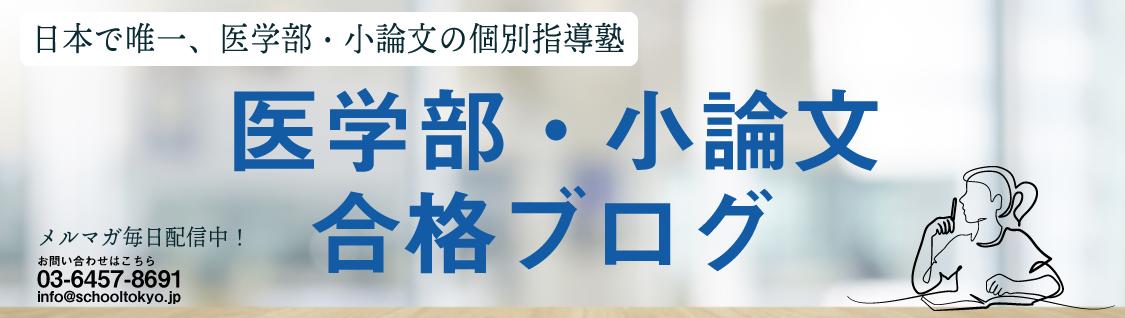 医学部・小論文 合格ブログ