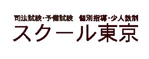 司法試験・予備試験専門の個別指導予備校|スクール東京