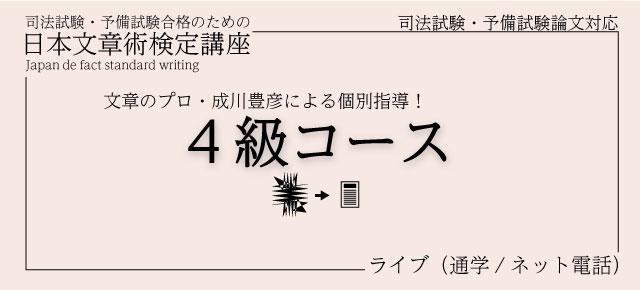 日本文章術のバナー