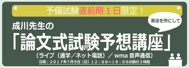 成川先生の論文式試験予想講座