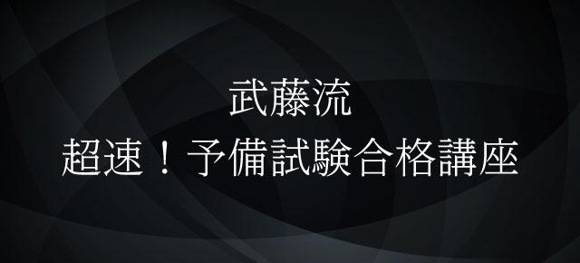 武藤流 予備試験合格講座