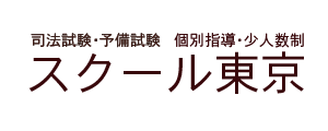 スクール東京オンラインショップ