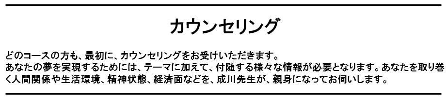 司法試験 予備試験 対策講座 成川豊彦先生 トータル・マネジメント
