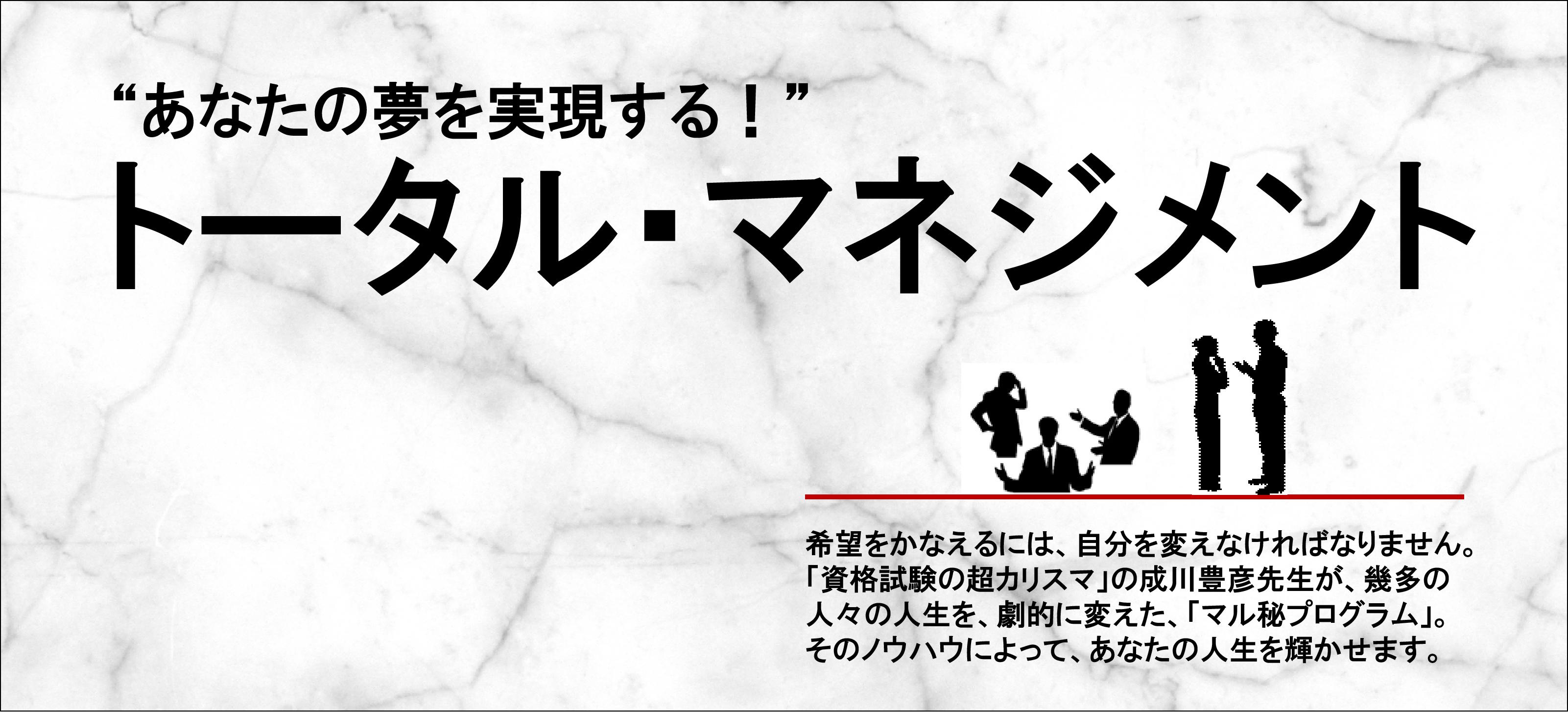 司法試験|予備試験|対策講座|成川豊彦先生|トータル・マネジメント