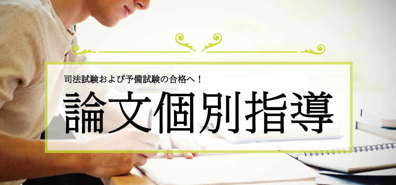司法試験|予備試験|対策講座|論文式試験|個別指導