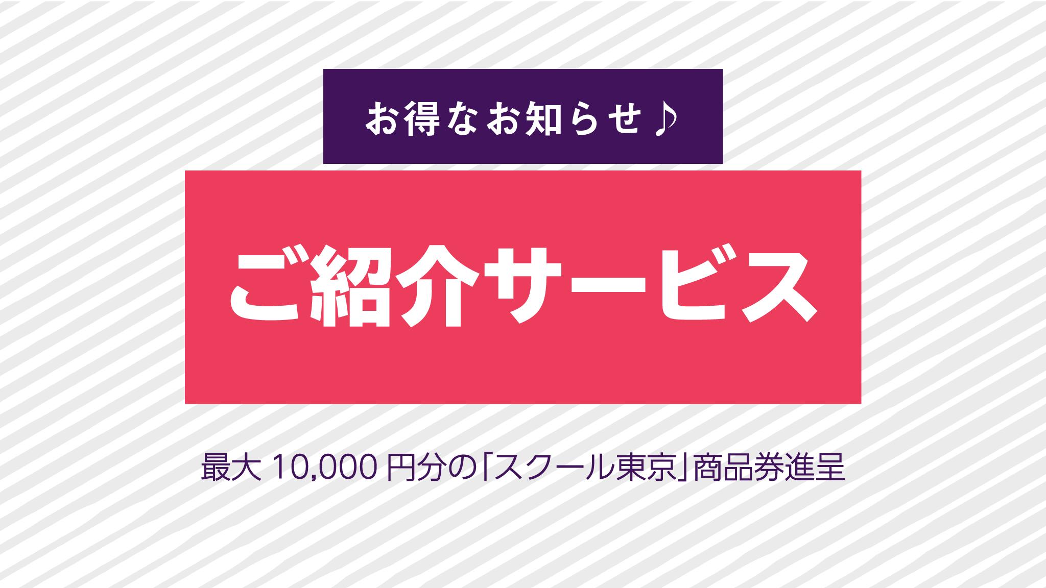 司法試験|予備試験|講座割引|ご紹介サービス|スクール東京