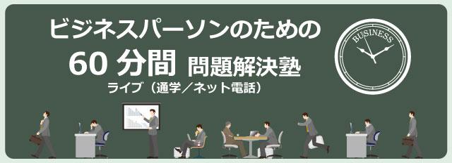 司法試験|予備試験|対策講座|成川豊彦先生|社会人|問題解決塾