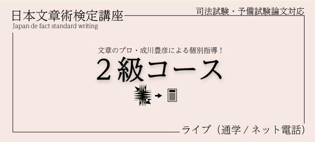司法試験|予備試験|対策講座|日本文章術検定講座2級