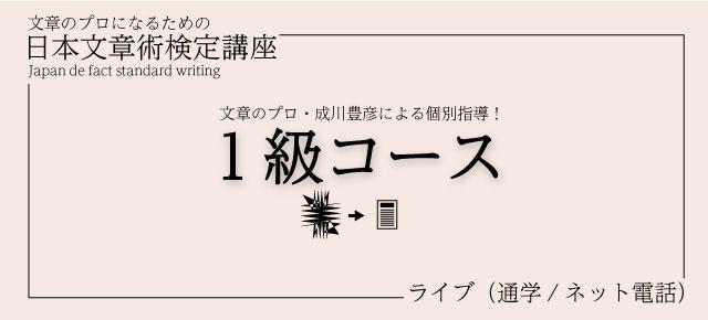 司法試験|予備試験|対策講座|日本文章術検定講座1級