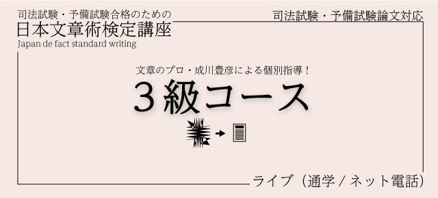 司法試験|予備試験|対策講座|日本文章術検定講座3級