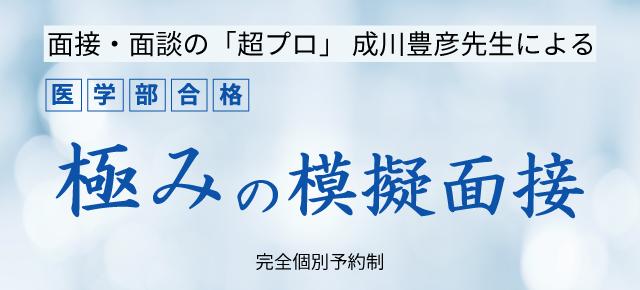 医学部受験|2次試験|面接|成川豊彦先生|極みの模擬面接